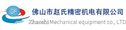 打圈机|打圈机厂家|法兰机|卷圆机|全自动打圈机—赵氏机械